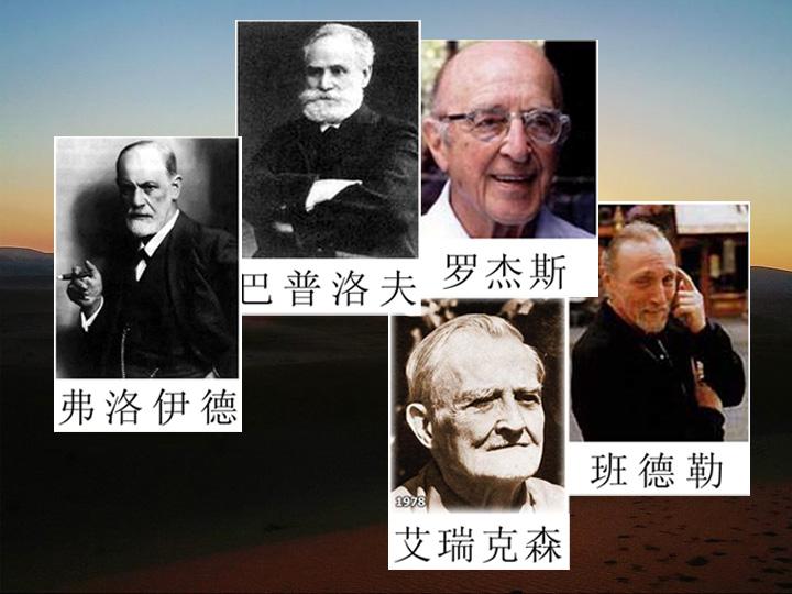 科学的心理学创始于十九世纪末,1879年是现代心理学创始的一年,心理学的创始者是德国的一位哲学家、生理学家冯特(1823~1920),他作为独立科学的心理学的创始人,建立了现代心理学第一个学派。 一、构造主义 该学派从1879年开始,兴盛了二、三十年。 构造派认为,人的心理意识现象是简单的心理元素构成的心理复合体,它致力于心理意识现象构造的研究;分析心理意识现象的元素,设想心理元素结合的方式。所以该学派又称为元素主义心理学。 该学派主要代表人物是冯特和其学生铁钦纳(1867~1927)